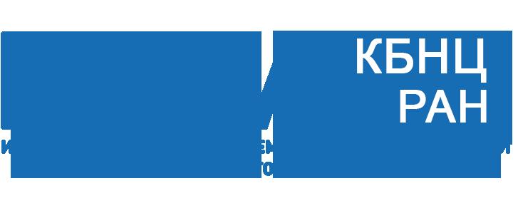 Институт прикладной математики и автоматизации Кабардино-Балкарский научный центр РАН